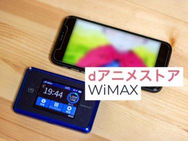 dアニメストアは「WiMAX」で視聴できるのか検証してみた。かなり快適に視聴できそうです