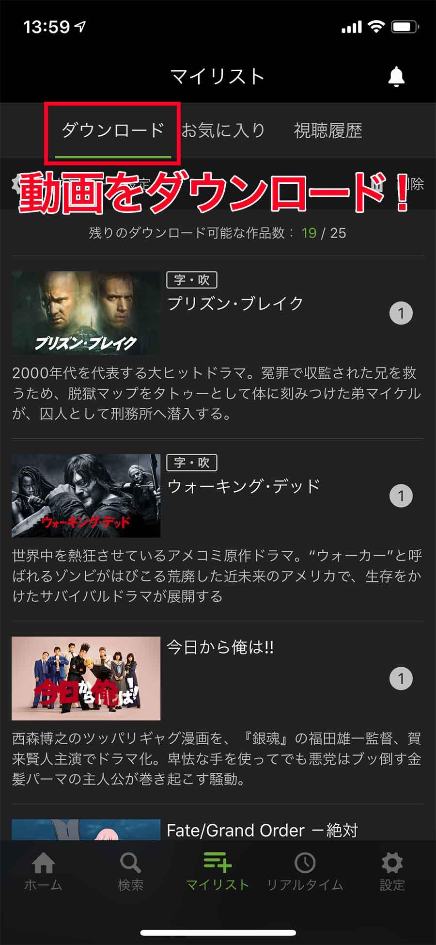 Huluのオフライン再生機能