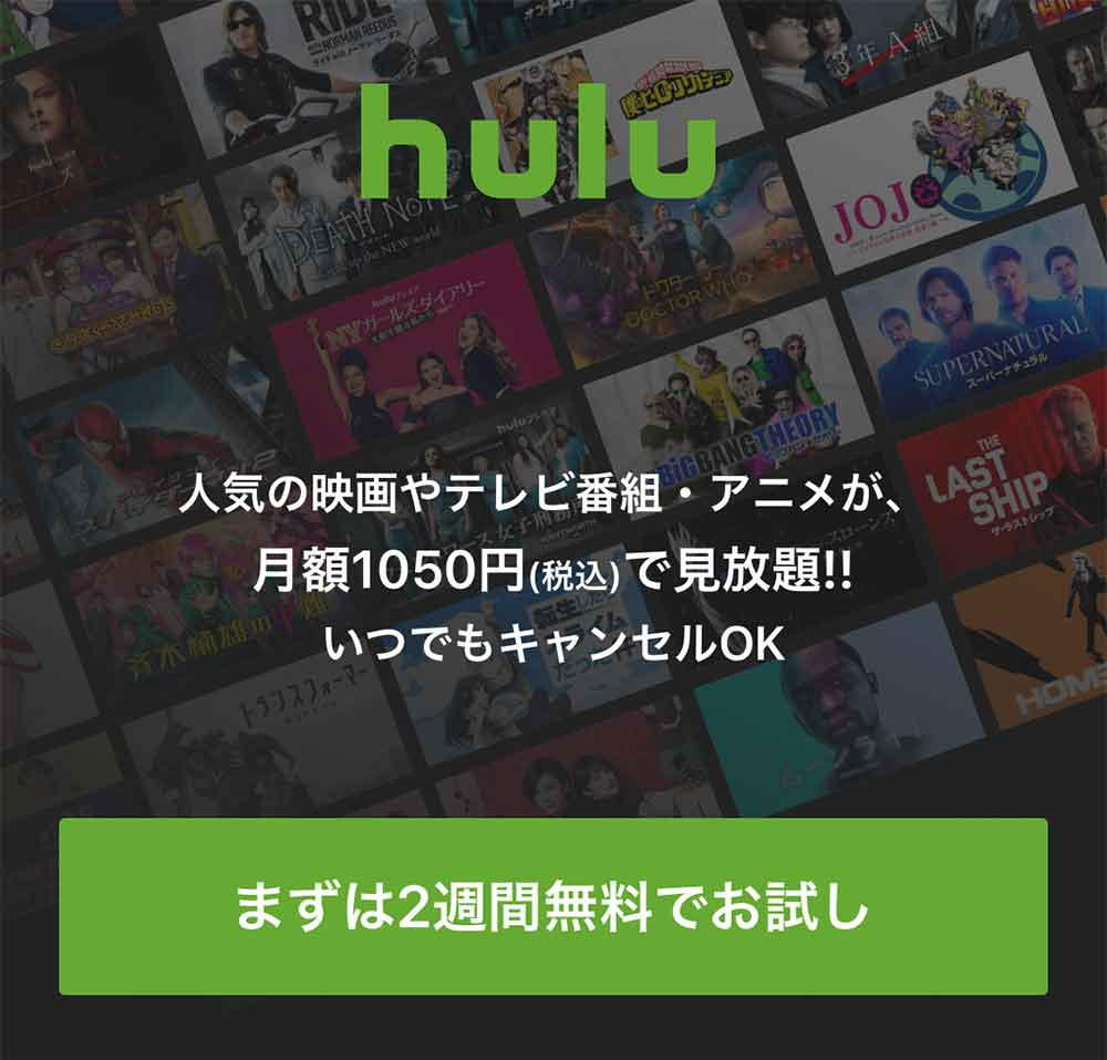 Huluの無料トライアル
