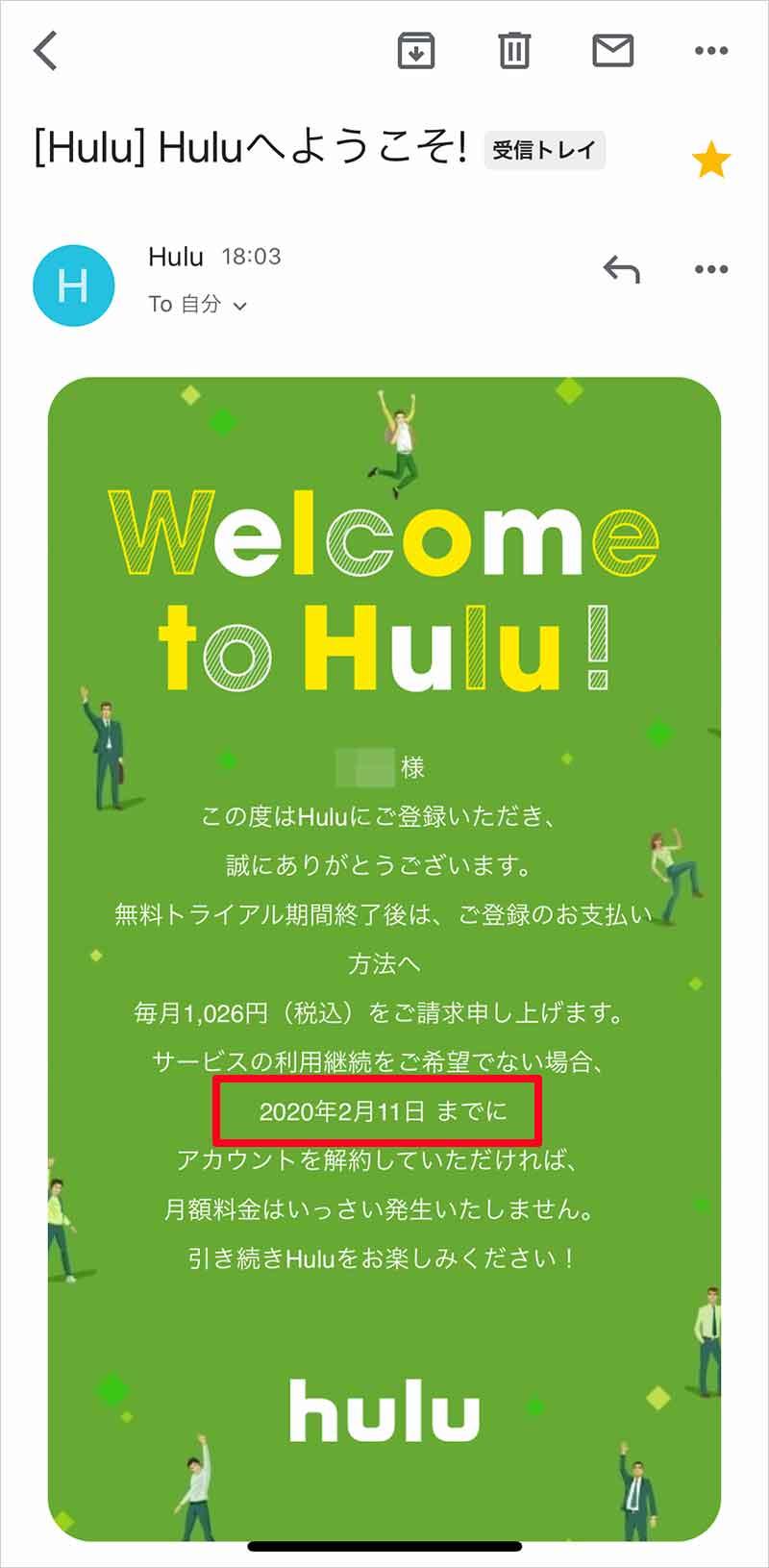 Huluの無料トライアル終了日について