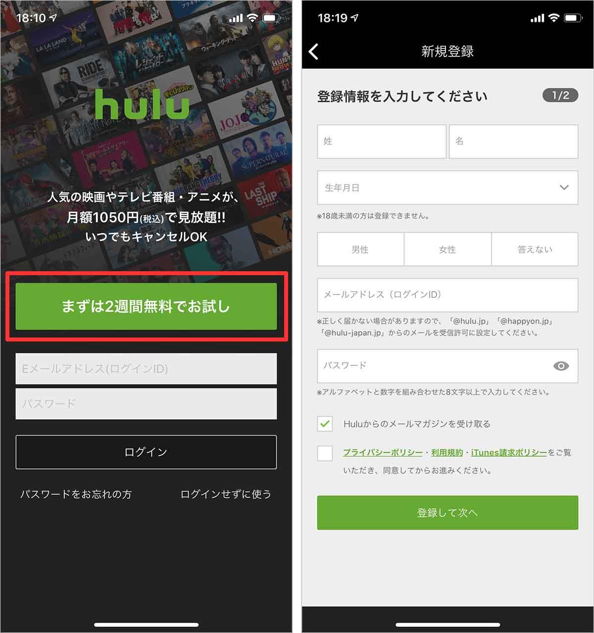 アプリでHulu無料トライアル