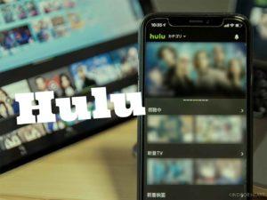 Huluの解説