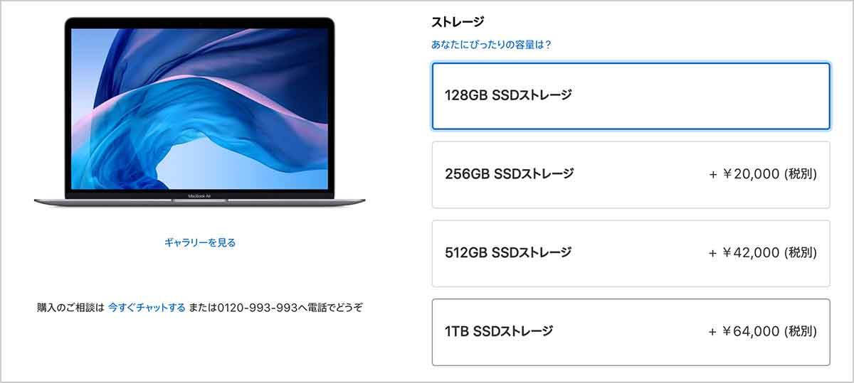 MacBookAirのSSDアップグレード価格