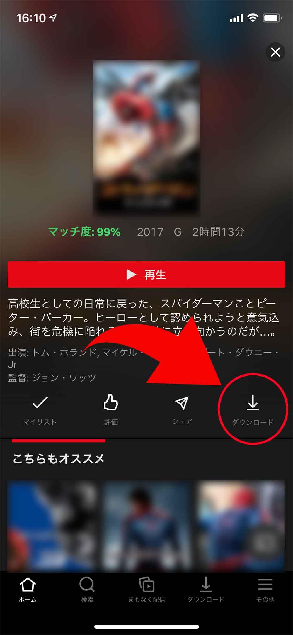 Netflixのダウンロード機能