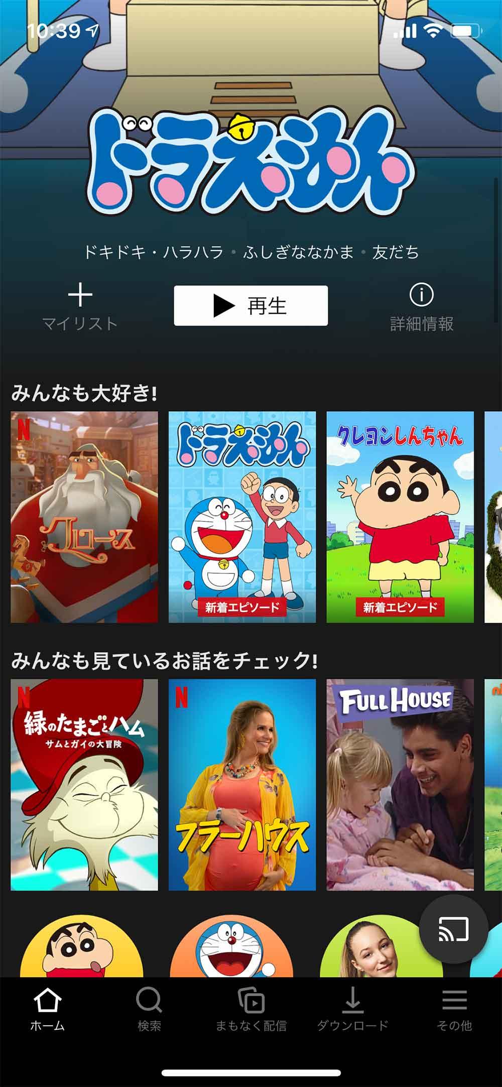 Netflixのキッズ