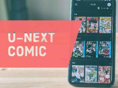 U-NEXTの漫画について解説