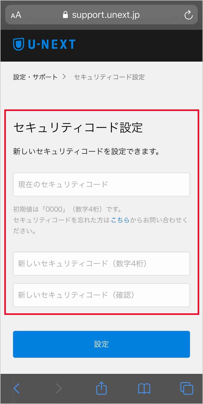 U-NEXTのセキュリティコードを変更する