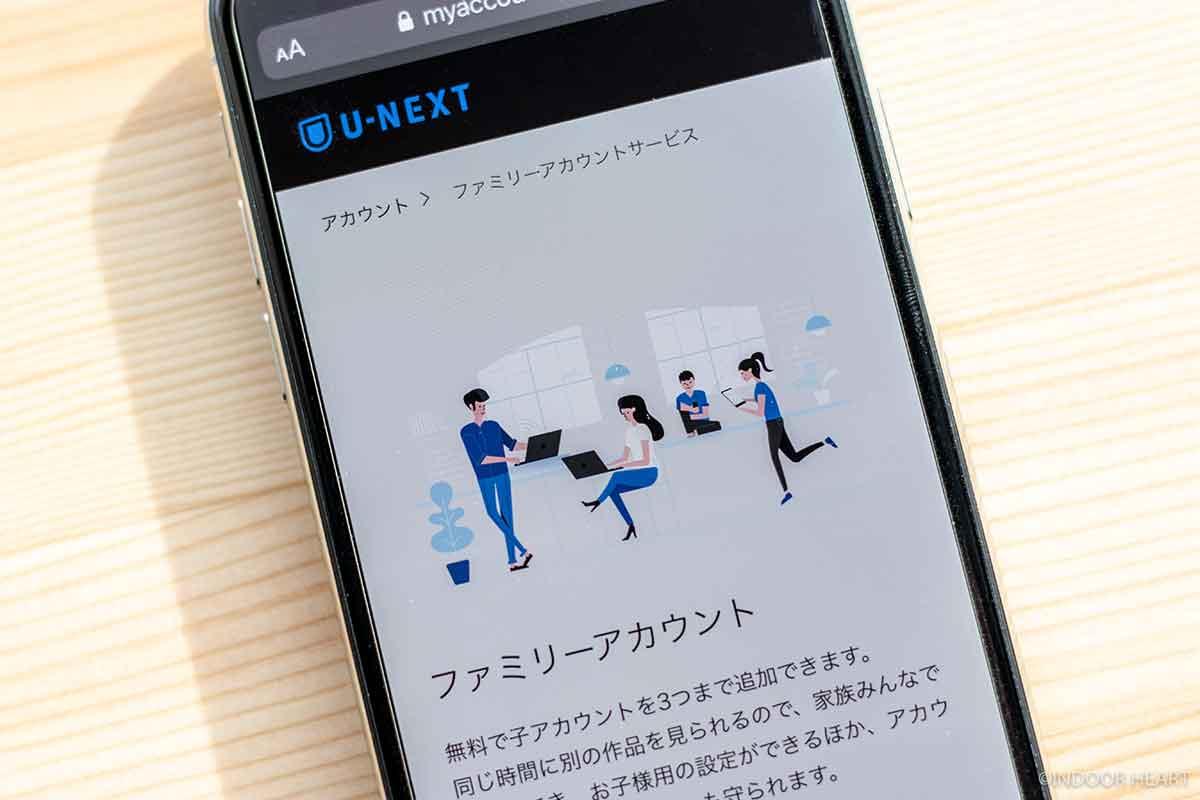 U-NEXTのファミリーアカウントとiPhone