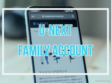U-NEXTのファミリーアカウント設定方法