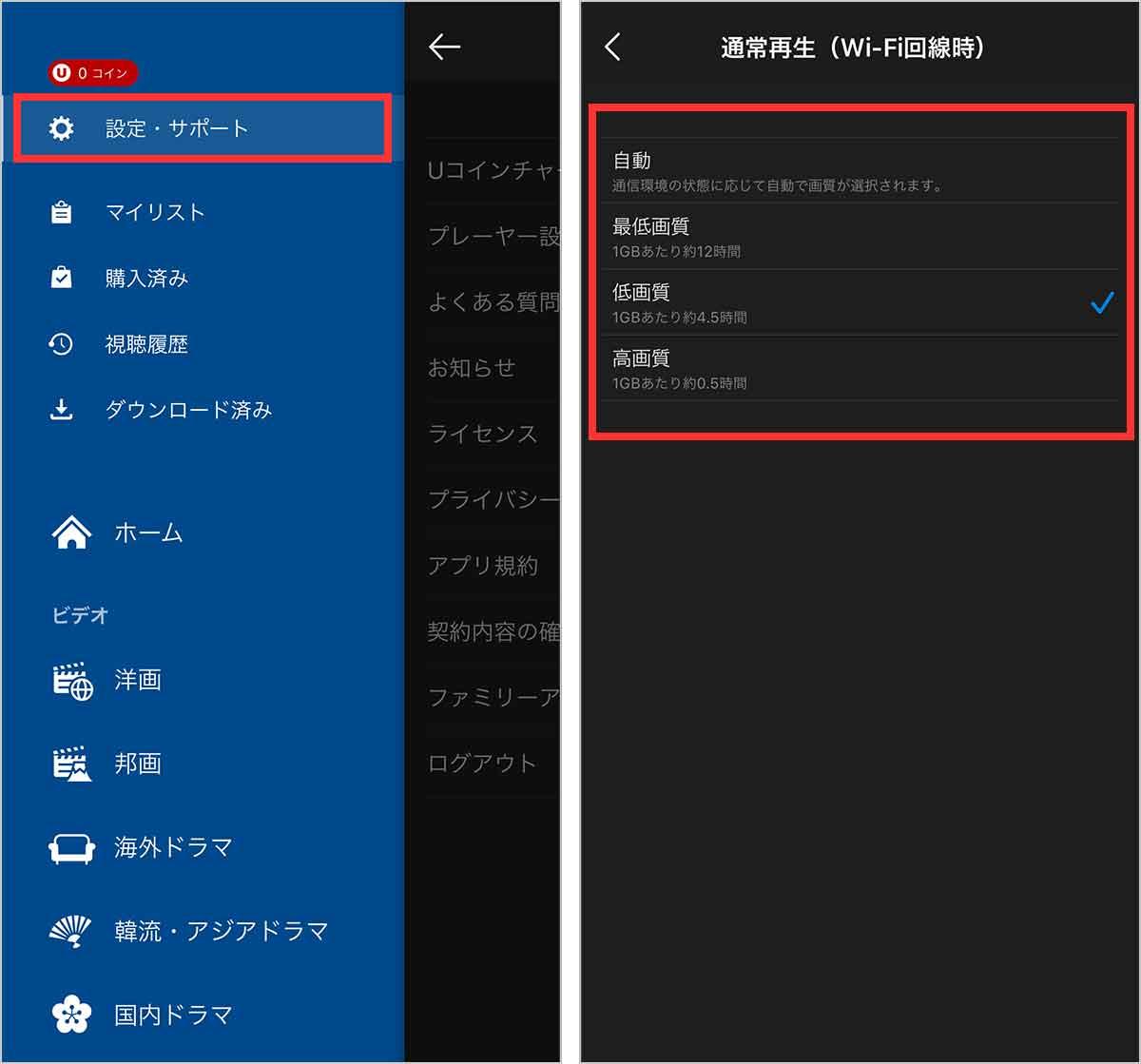 U-NEXTスマホアプリの低画質設定