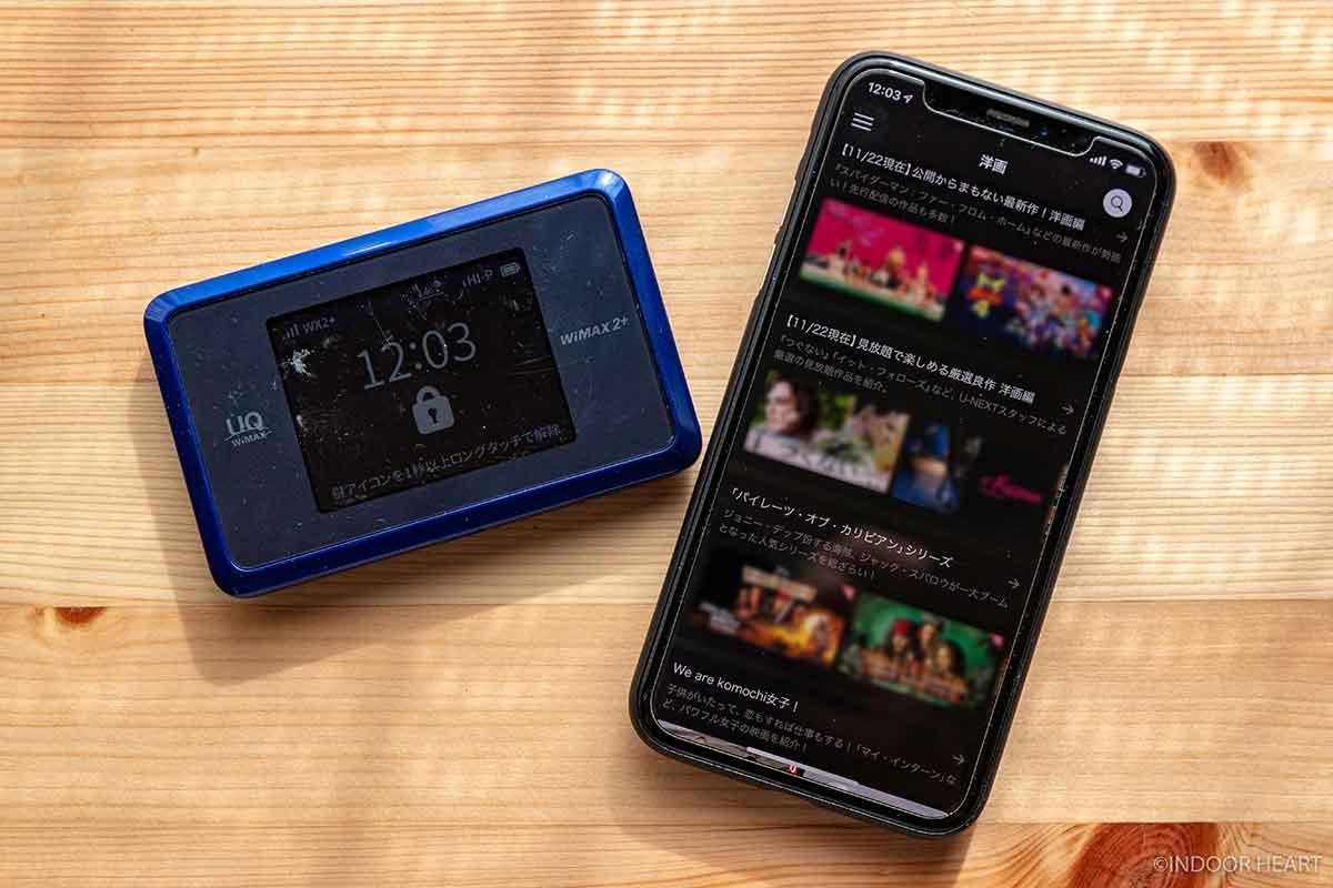 WiMAXとU-NEXTアプリ