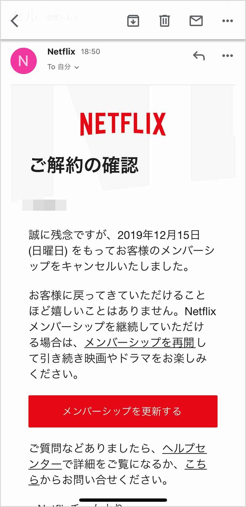 Netflixの解約確認メール