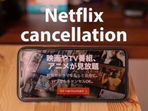 Netflixの解約方法