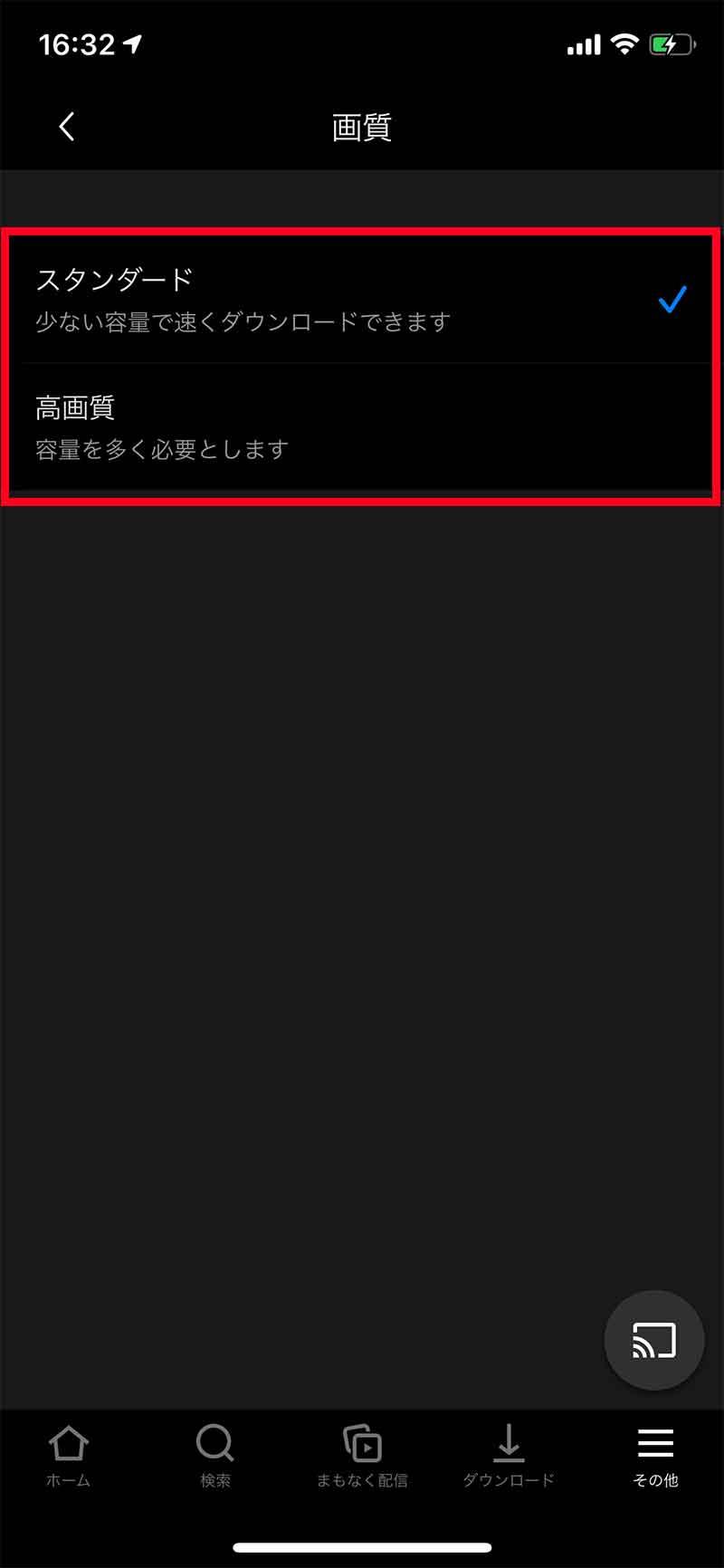 Netflixアプリの画質設定