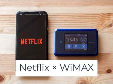 Netflixは「WiMAX」で視聴できるのか検証してみた。かなり快適に楽しめそう