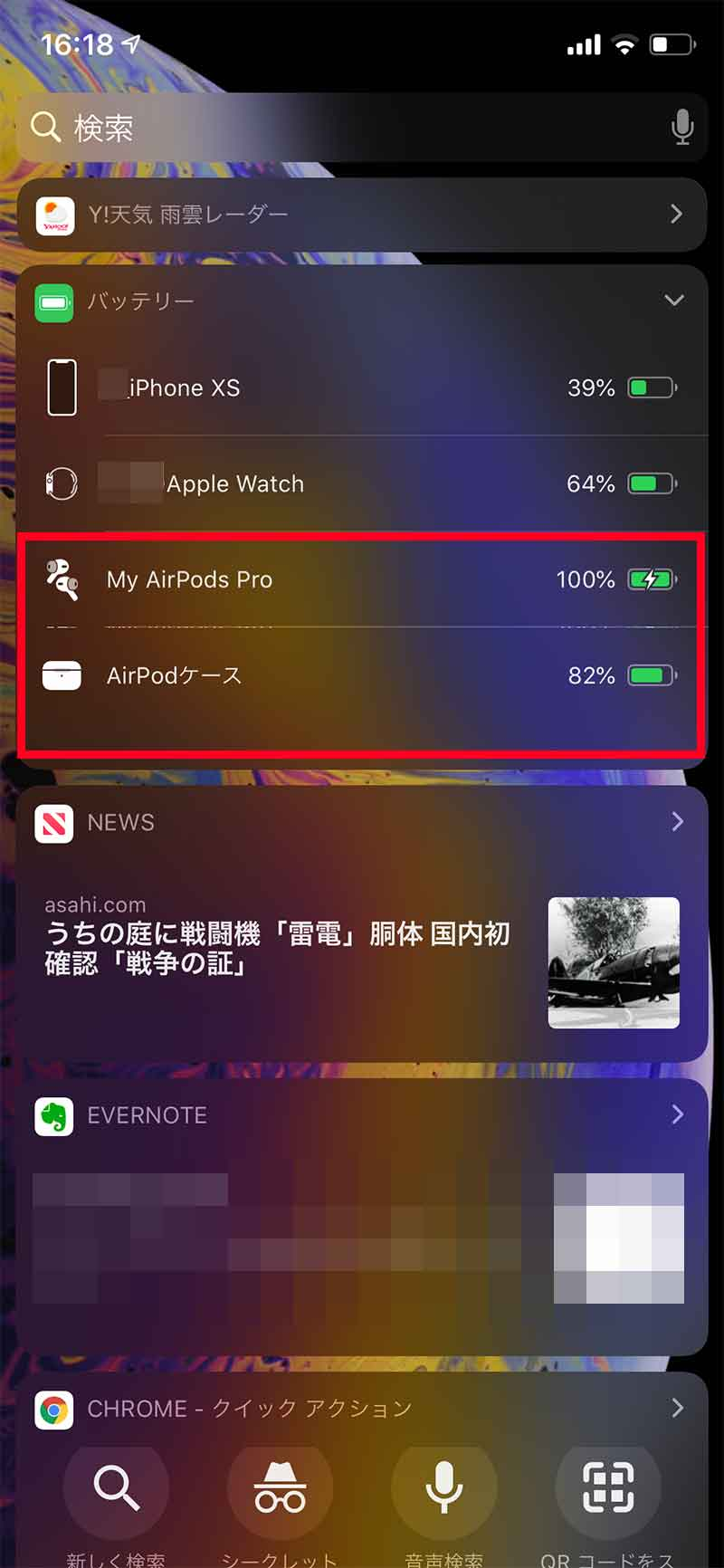 AirPods Proとケースのバッテリー残量