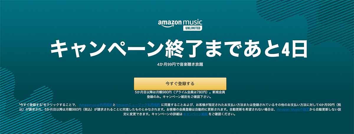 AmazonMusicUnlimitedの割引