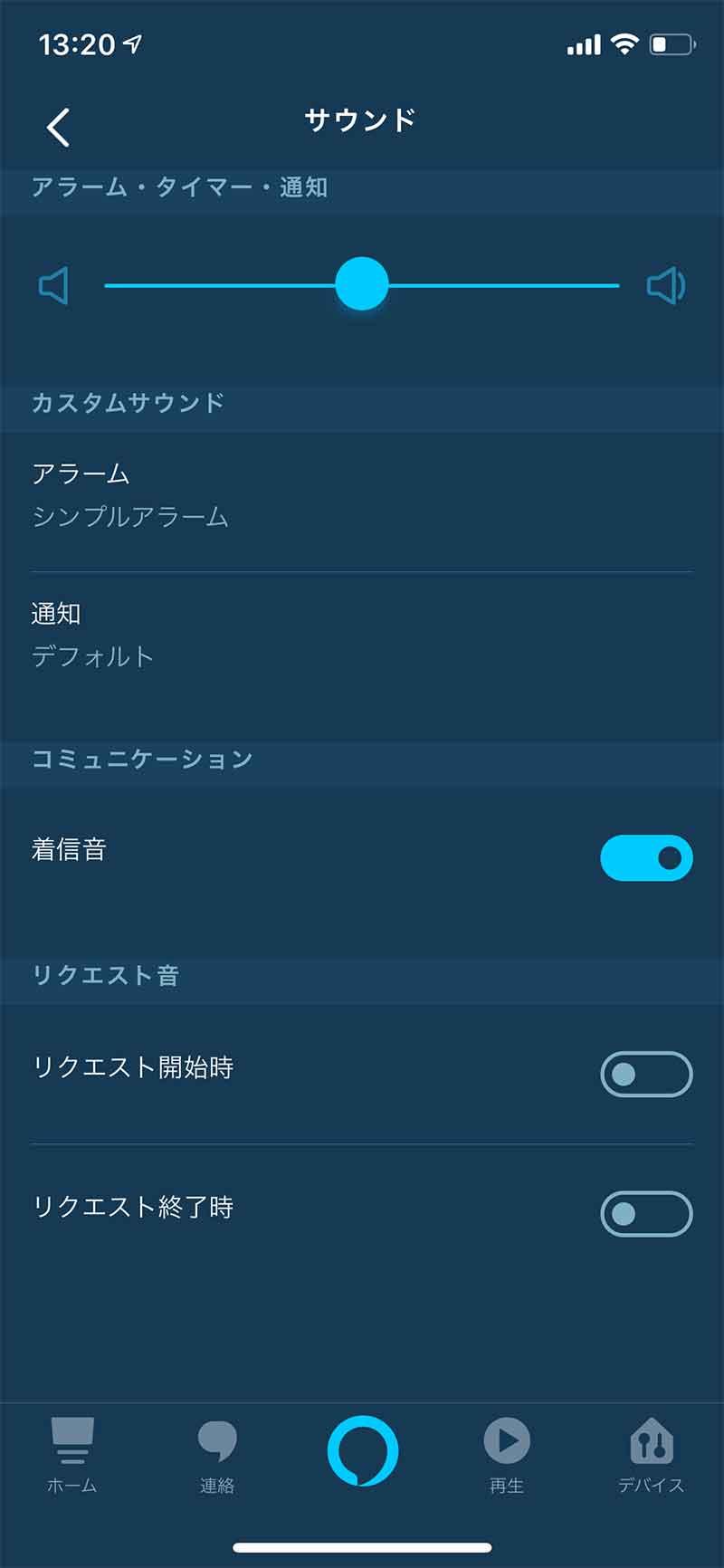 Alexaアプリのアラーム音変更