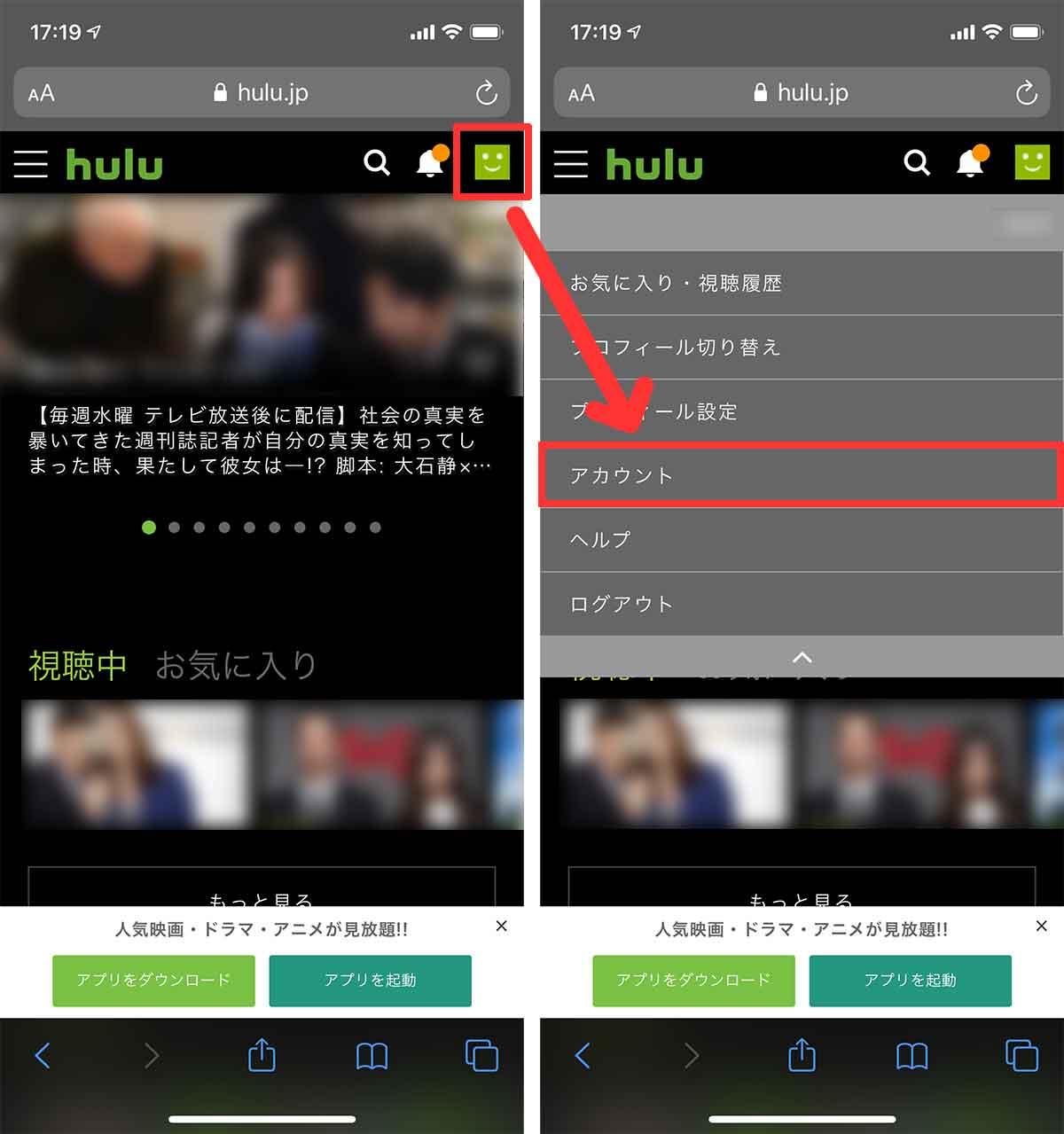 Huluの解約手順その1