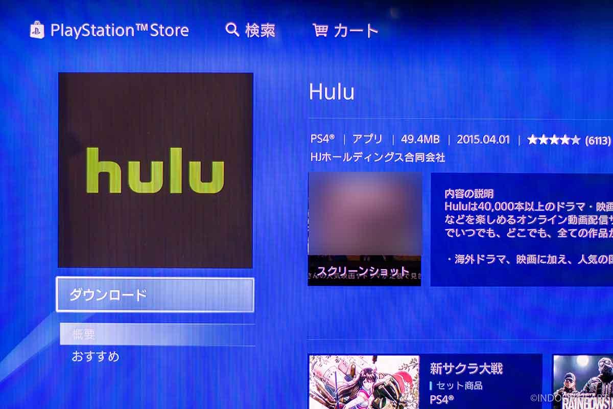 PS4のHuluアプリ