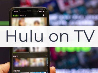 Huluをテレビで見るオススメの方法。対応ゲーム機などを解説