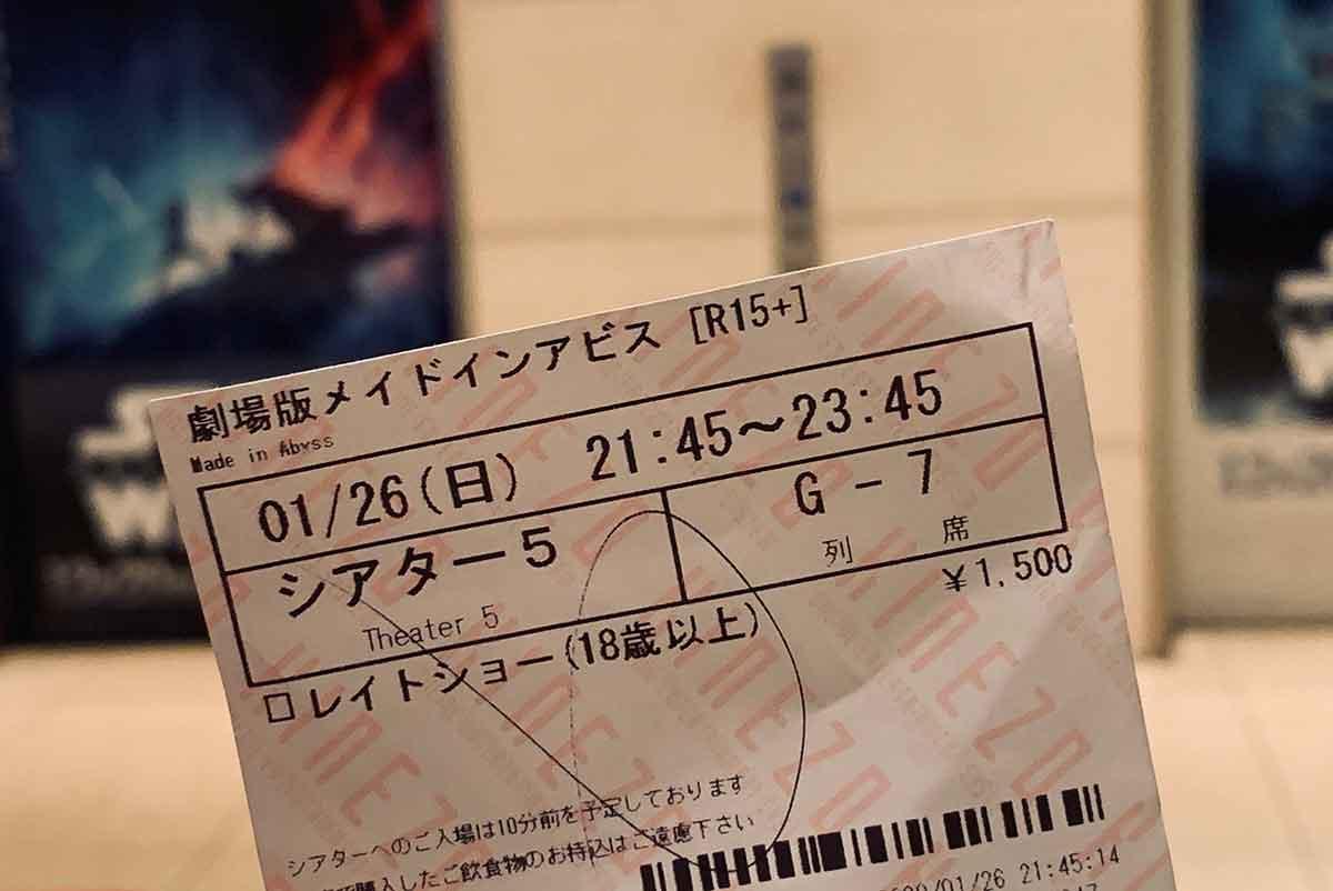 映画のチケット