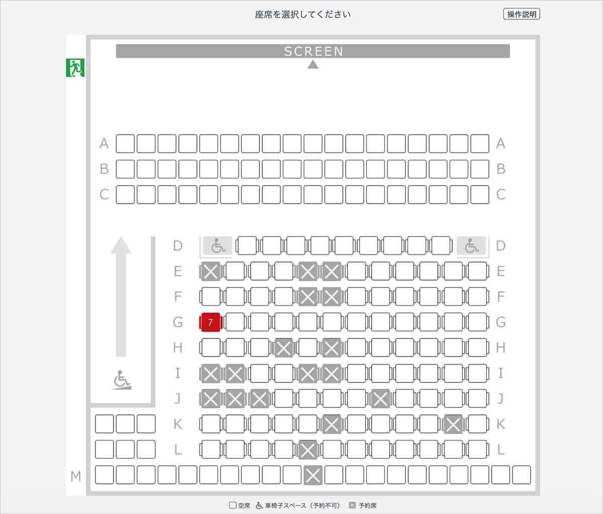 映画館の座席を選ぶ