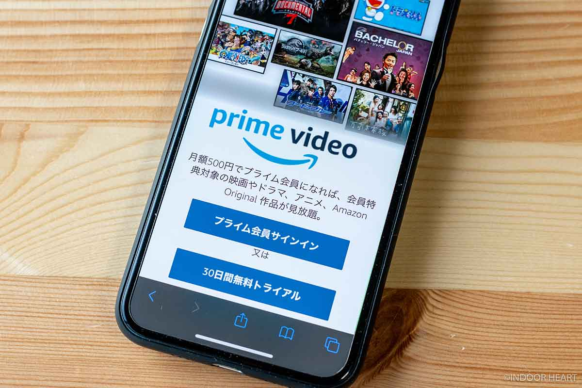 Amazonプライムビデオの30日間無料トライアル