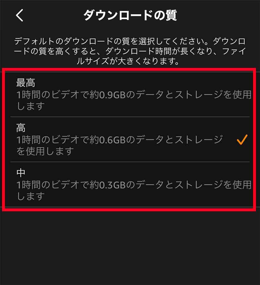 Amazonプライムビデオのダウンロード画質設定