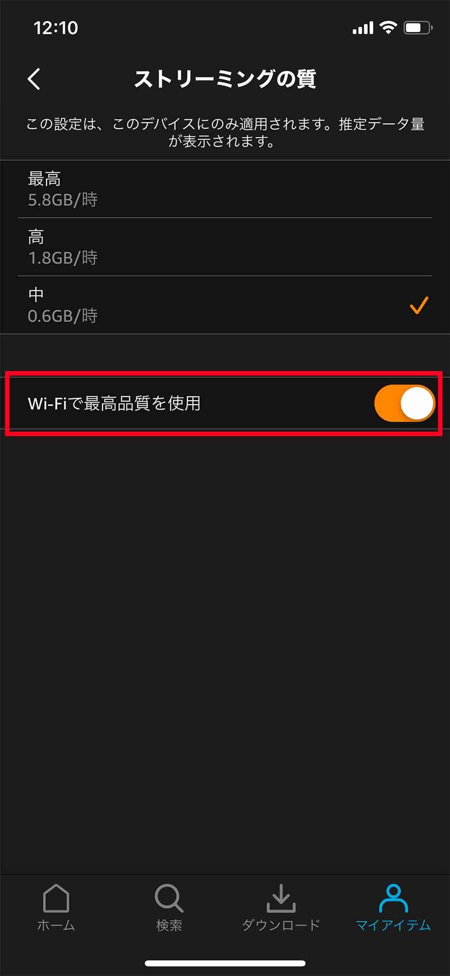 Amazonプライムビデオのストリーミング画質設定