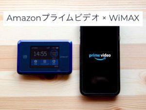 AmazonプライムビデオとWiMAXの検証記事