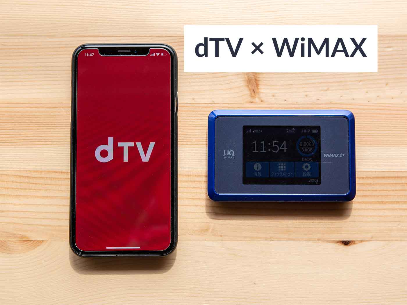 dTVとWiMAXのレビュー記事