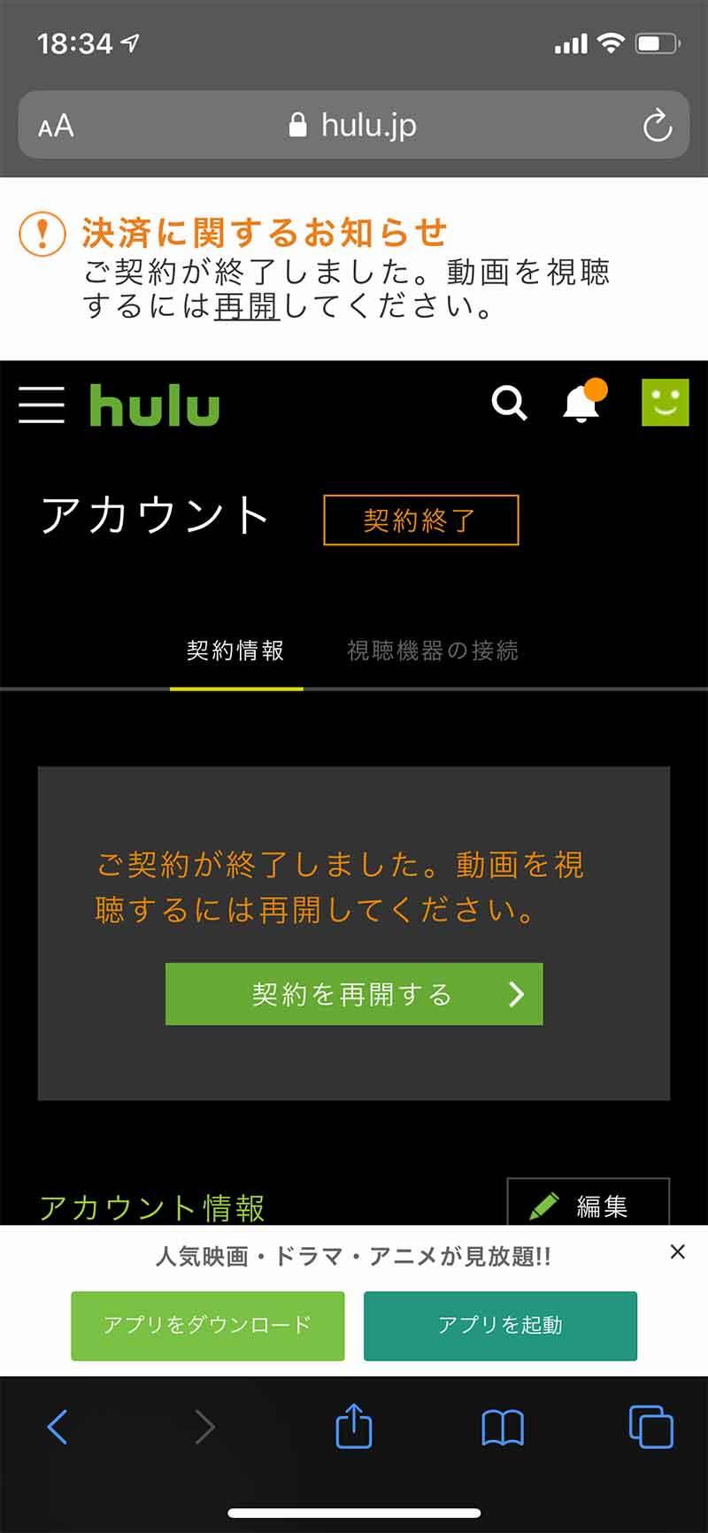 Huluの解約画面