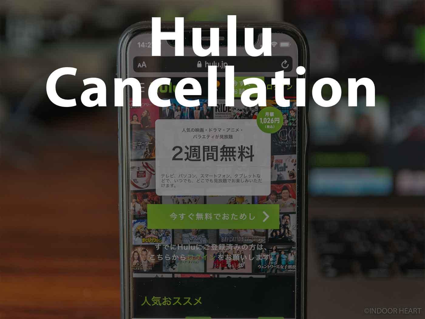 Hulu解約記事のアイキャッチ