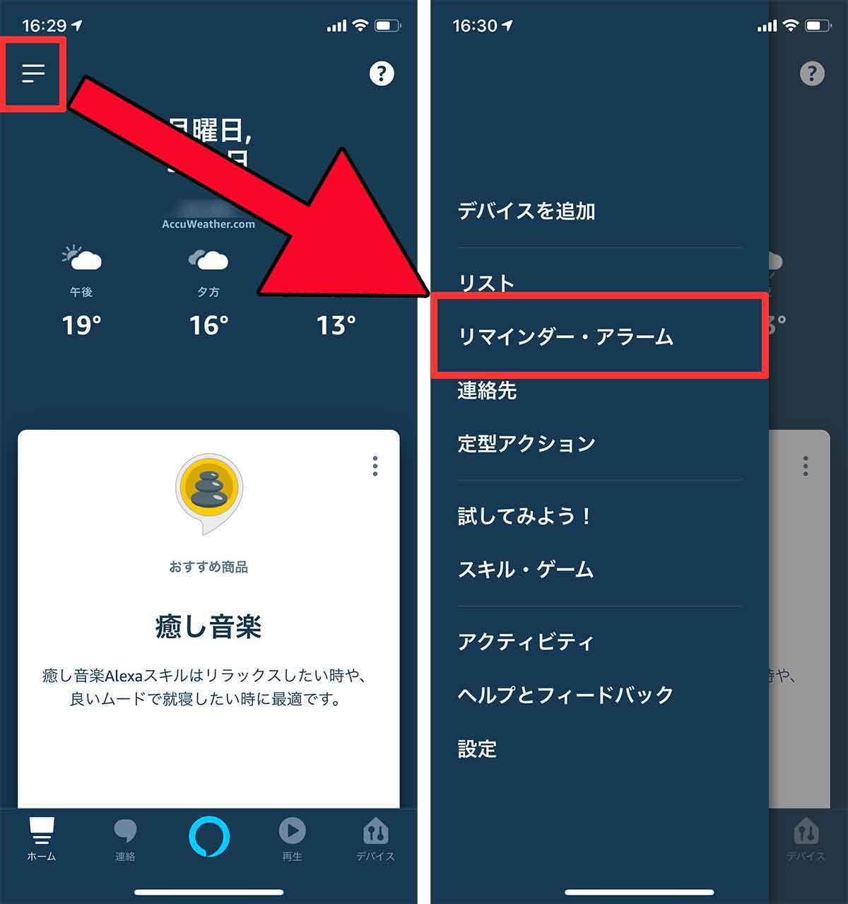アレクサアプリの画面