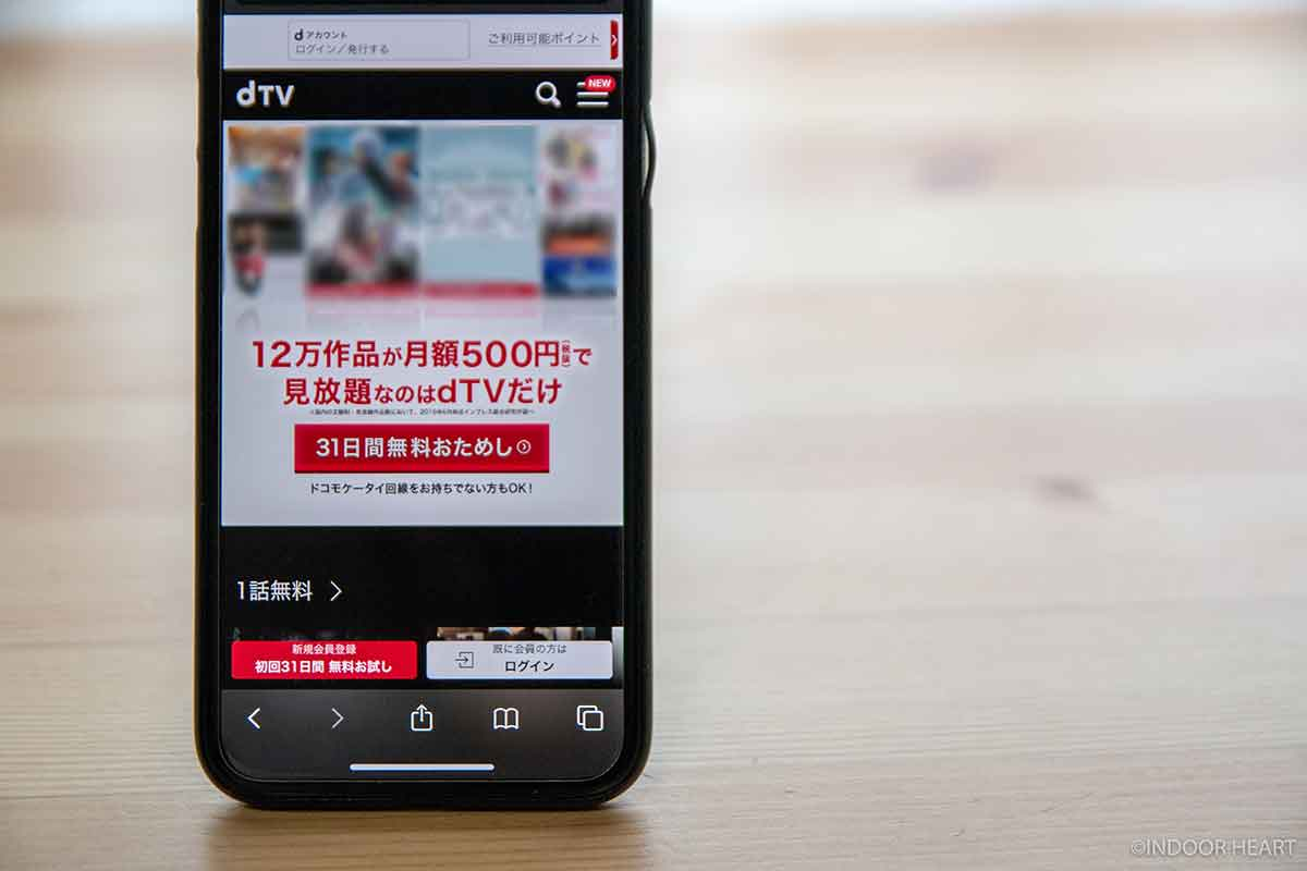 dTVの解約について