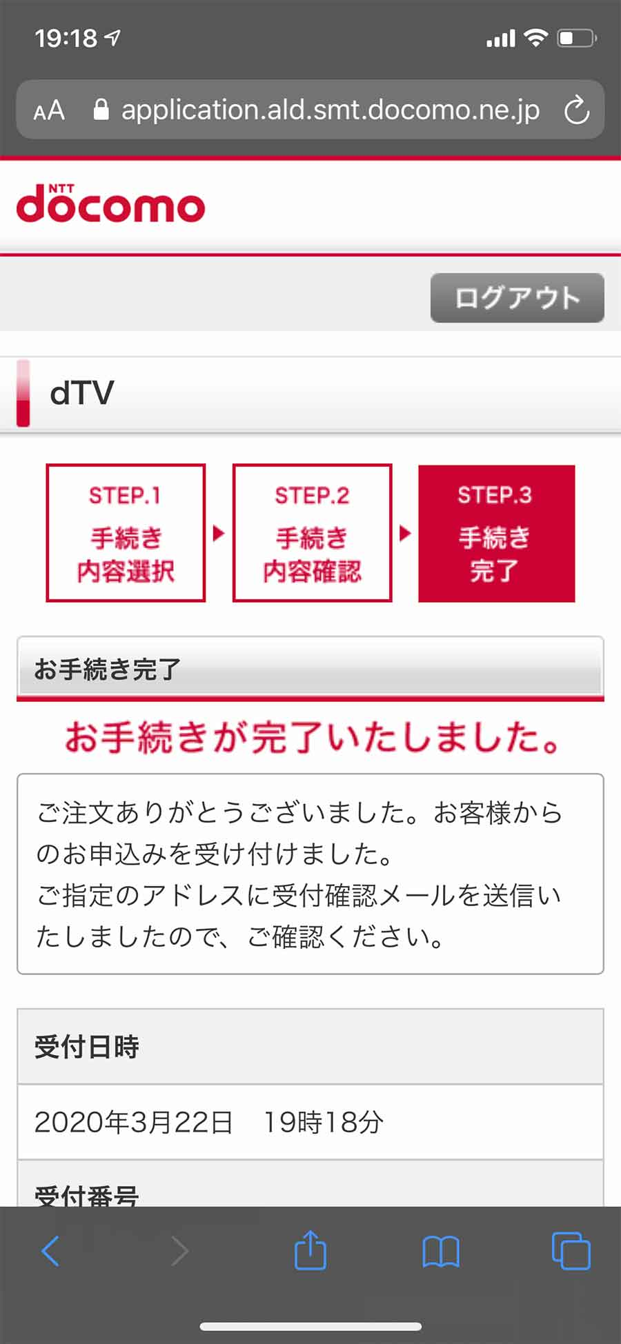 dTVの解約完了