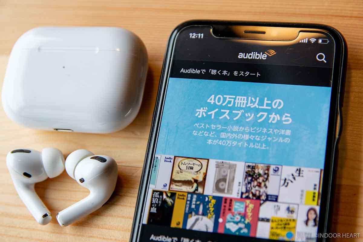 AmazonオーディブルとAirpods Pro