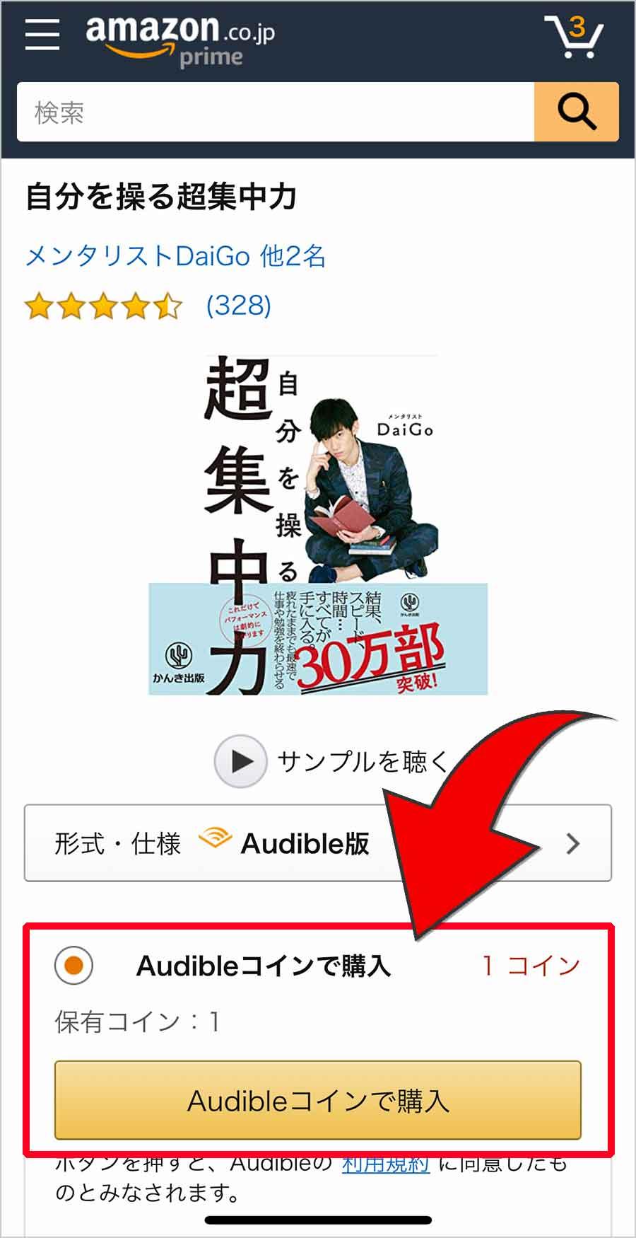 Amazonオーディブルでオーディオブックを購入する