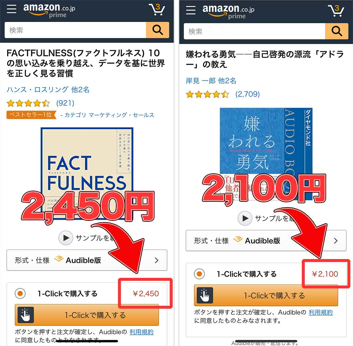 Amazonのオーディオブックの価格