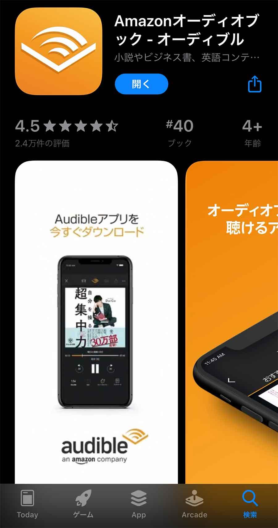 Amazonオーディブルアプリ