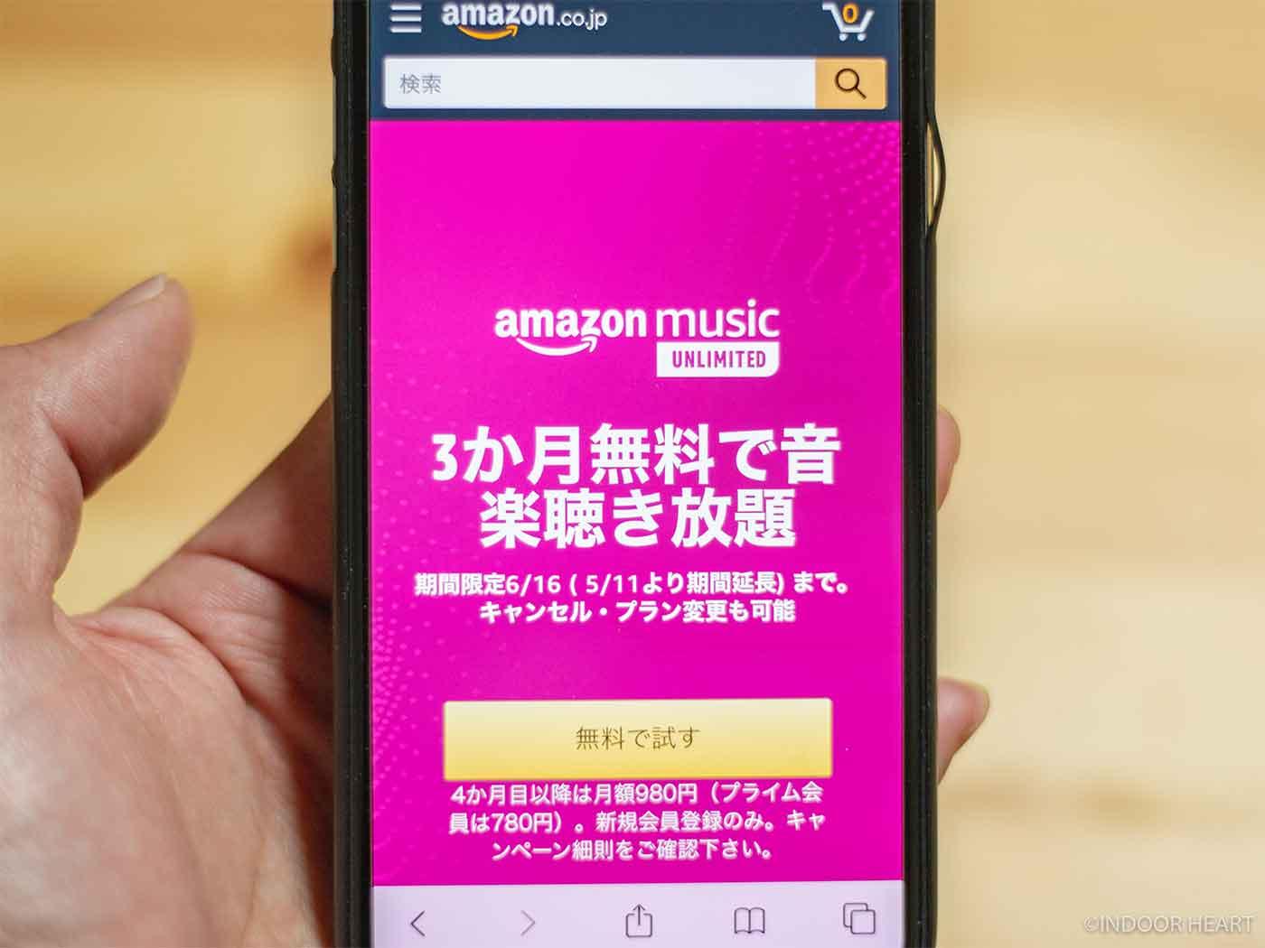 amazon music unlimitedのキャンペーンについて