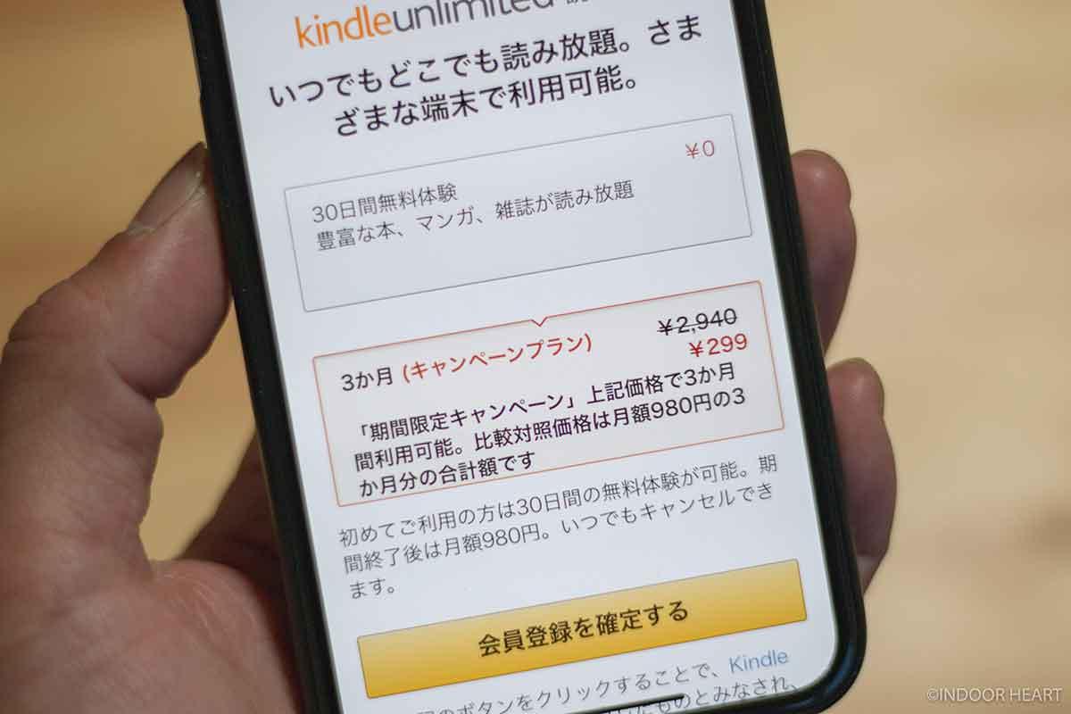 KindleUnlimitedのキャンペーン
