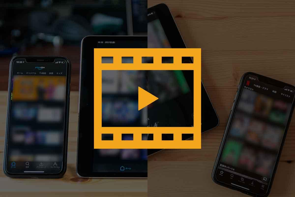 オリジナル作品を配信している動画配信サービス