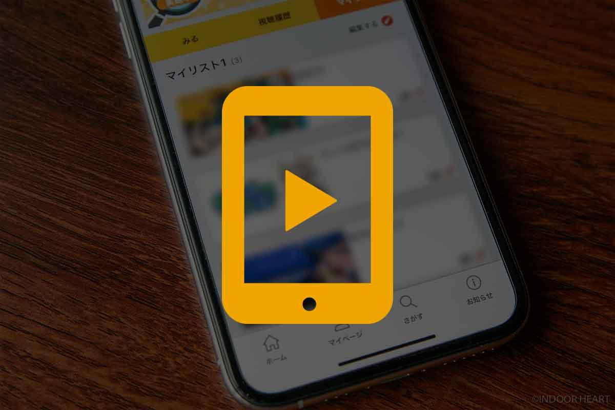 ジャンル特化型の動画配信サービス