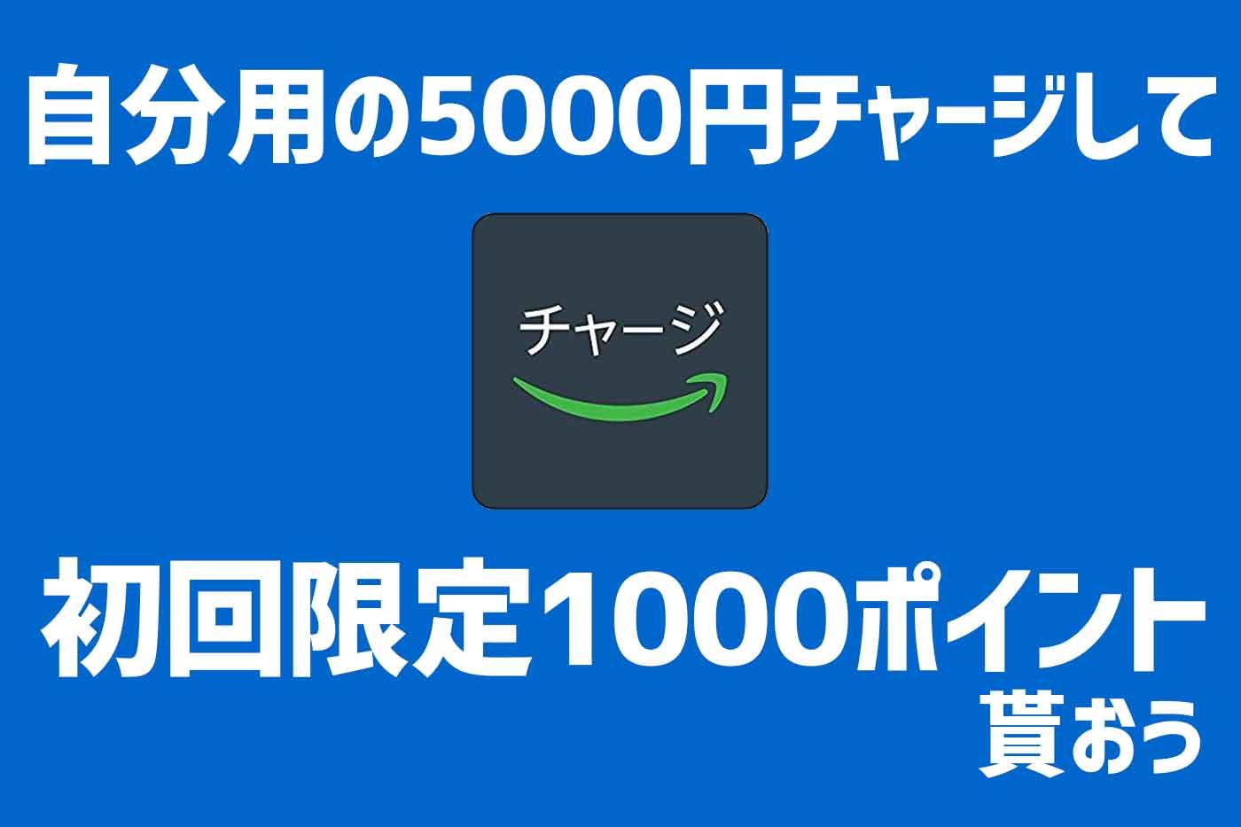Amazonギフト券初回限定キャンペーン