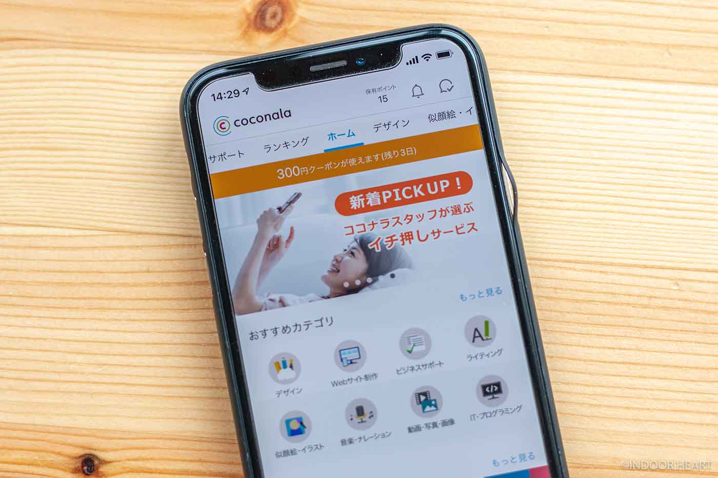ココナラのアプリ