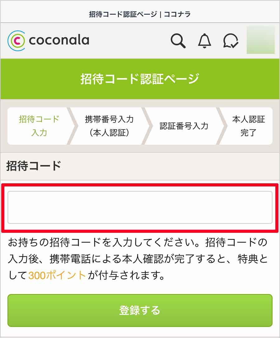 ココナラの招待コード入力画面