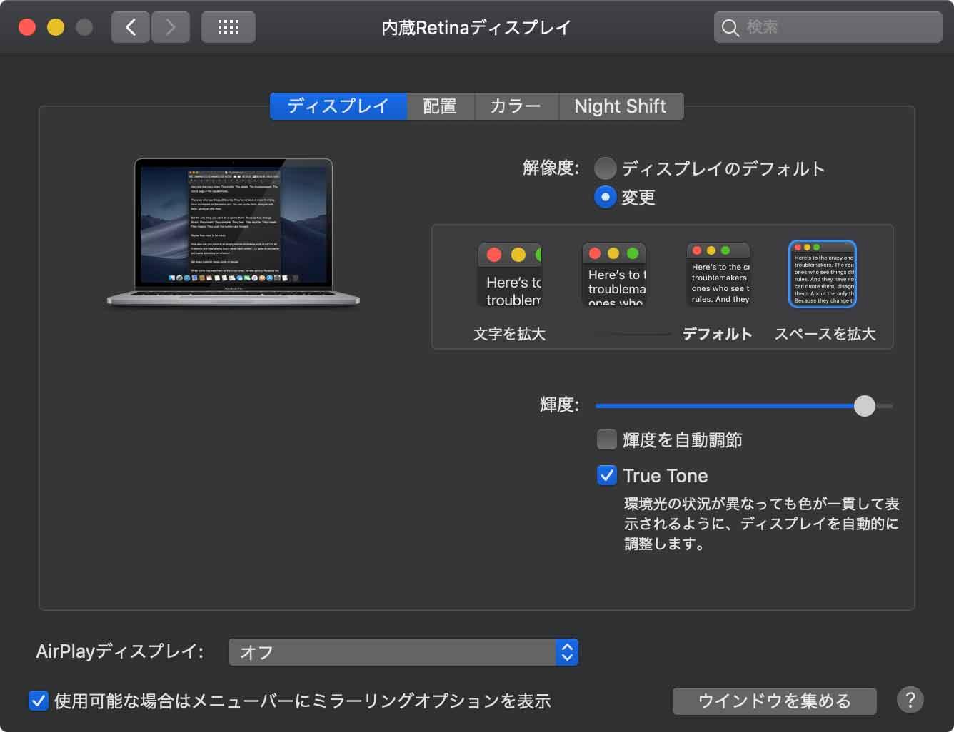 Macの解像度設定