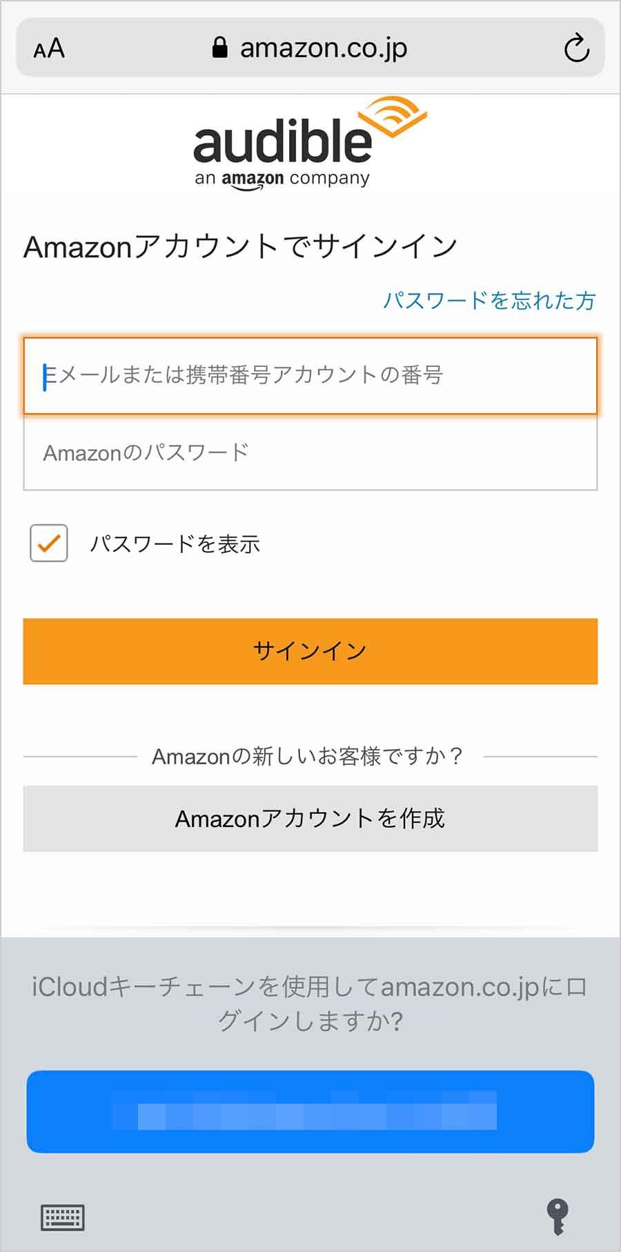 スマホ版Amazonオーディブルにサインイン